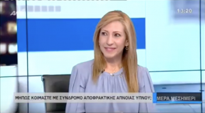 Dr.Zoe Nicolaou was invited at Ant1 tv talking about Obstructive Sleep Apnea Syndrome